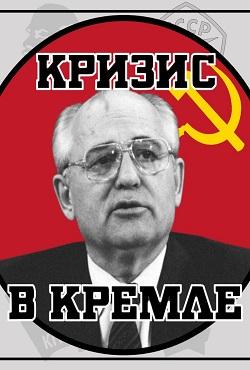 Crisis in the Kremlin 2017: Кризис в кремле