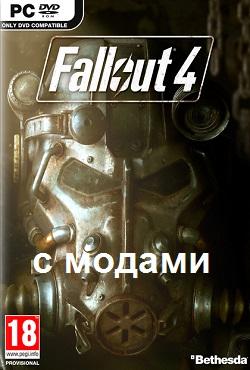 Fallout 4 с модами