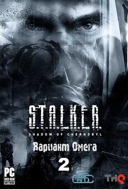 Сталкер Вариант Омега 2