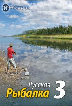 Русская Рыбалка 3