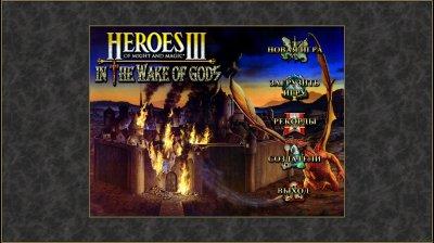 Герои 3 Во имя Богов