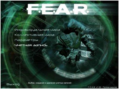 FEAR 1 Механики на русском