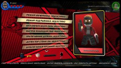 Лего Марвел Супергерои 2