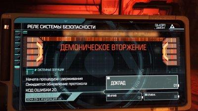 Doom 4 на русском