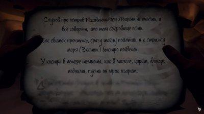 Sea of Thieves Механики