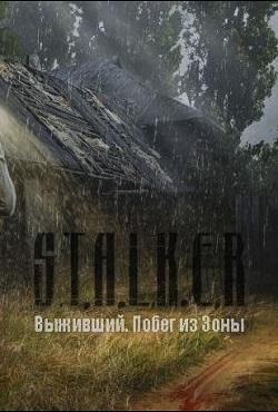 Сталкер Выживший Побег из Зоны