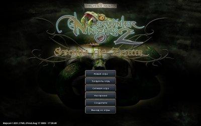 Neverwinter Nights 2 от Механики