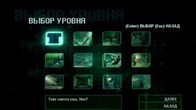 The Matrix Path of Neo