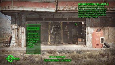 Fallout 4 последняя версия