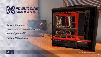 PC Building Simulator Механики