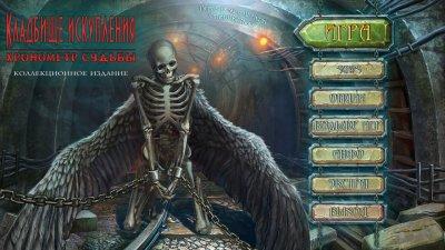 Кладбище искупления 7 Хронометр судьбы