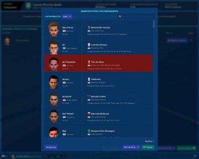 Football Manager 2019 Механики