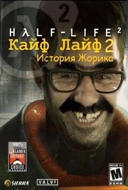 Кайф Лайф 2 История Жорика