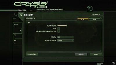 Crysis Remastered RePack Xatab