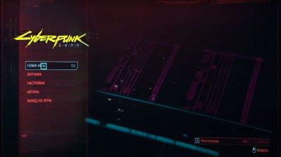 Cyberpunk 2077 Механики