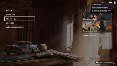 Far Cry 6 Механики на русском
